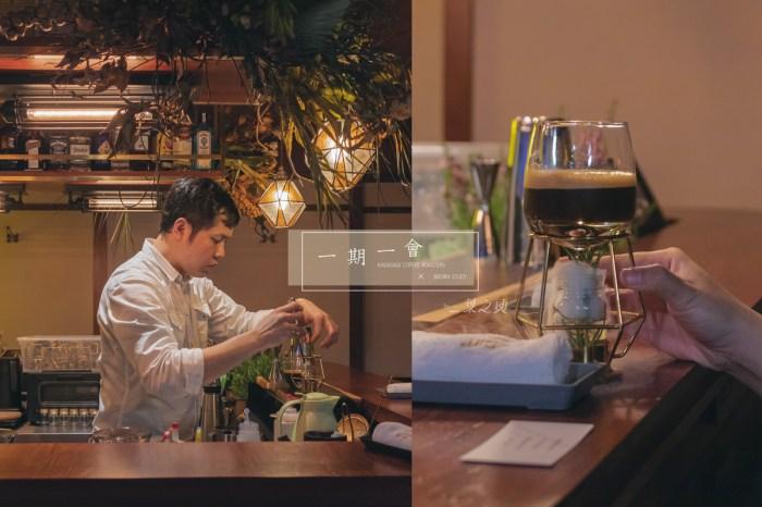 一期一會,鵲kasasaki coffee roasters & Brown Study,當神秘的霧散去後,地下室的夜晚期望給你更多必須珍惜的時光/台北預約制酒吧