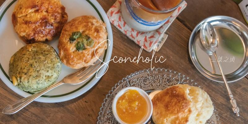 Sconeholic,司康與老物件揉合的空間,是有甜也有鹹的台味香氣/捷運中山站美食甜點推薦(已搬遷)
