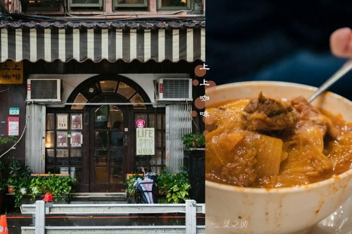 上上咖啡,一碗羅宋湯,封存老台北人的回憶之味/台北老派咖啡廳推薦