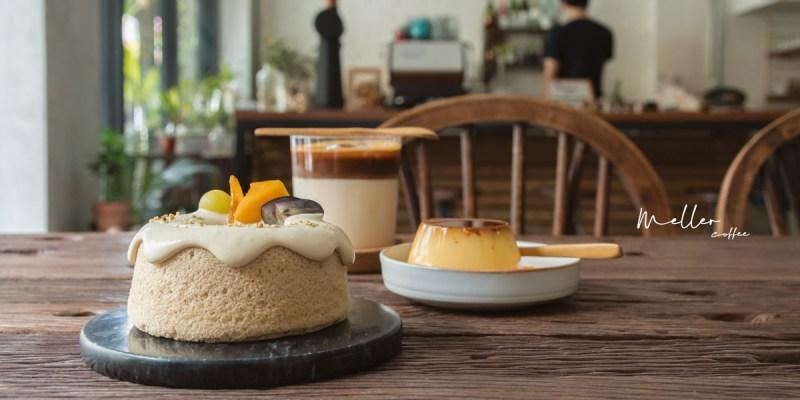 台南安平咖啡推薦:Meller墨樂咖啡,以咖啡開啟的早晨,體驗一份屬於台南的悠閒慢步調