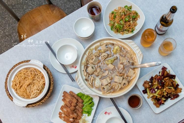 祥和蔬食料理鎮江店,放下成見,只管享受當前美食吧!米其林必比登推薦唯一素食餐廳