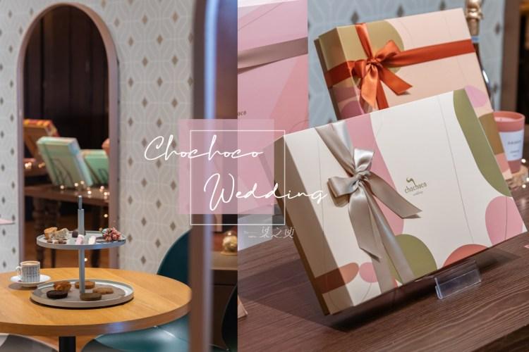Chochoco Wedding,擷取戀人們的生活片段,製成絮語般的質感禮盒/台中喜餅禮盒推薦