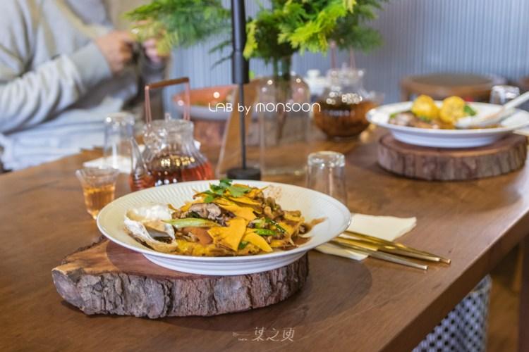 LAB by Monsoon 季風食研,重新詮釋客家風土,將小時候的記憶之味帶給世界/士林早午餐推薦