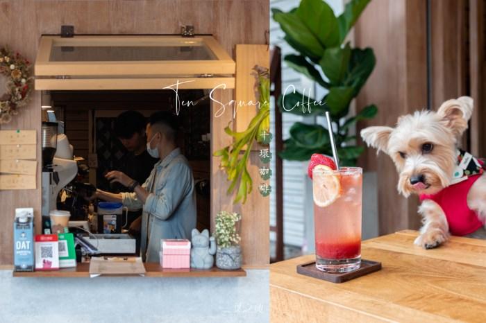 天母咖啡推薦:十環咖啡Ten Square Coffee,圓環旁的迷你咖啡店,讓在地生活更加愜意