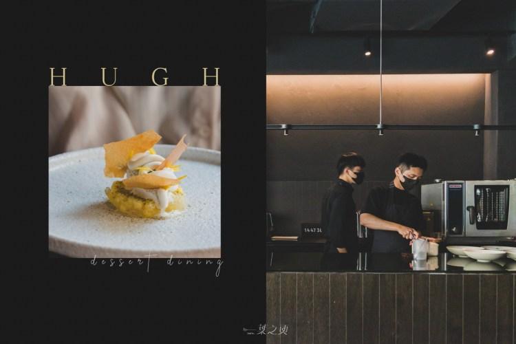 HUGH dessert dining,擷取四樓的日光,洗練成街區轉角的驚嘆流光/台北預約制甜點私廚