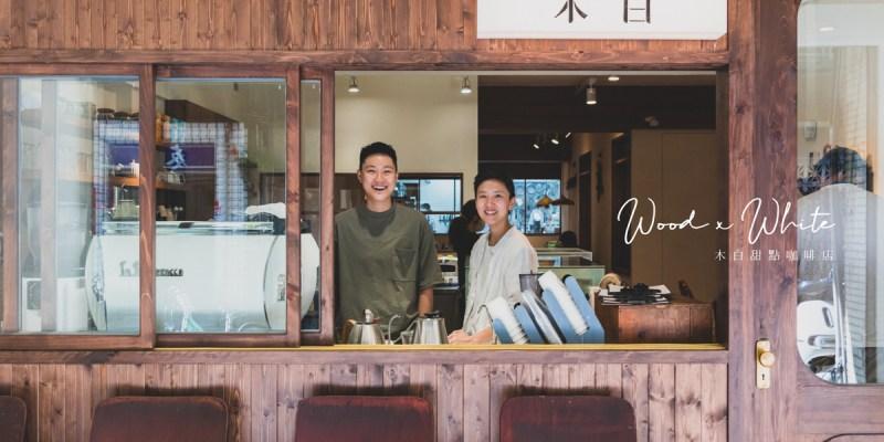 木白甜點咖啡店2.0,搬新家之後,願喜歡的你們永遠嶄露笑顏/捷運善導寺站