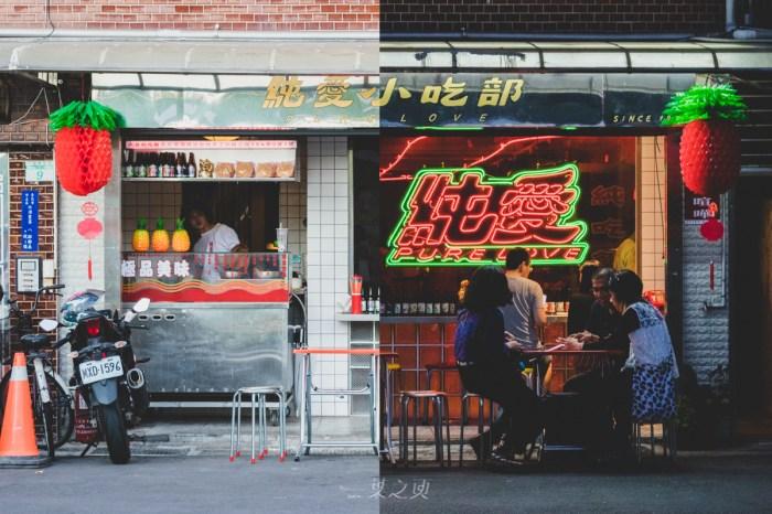 純愛小吃部:純不純尚無定論,霓虹燈下的台味小吃才是最誘人的/捷運公館站