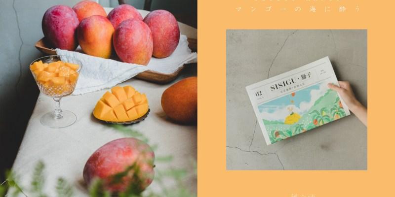 獅子鄉2021最芒祭,舀一杯屏東風土,讓整個盛夏充滿芒果香氣!愛文芒果宅配推薦