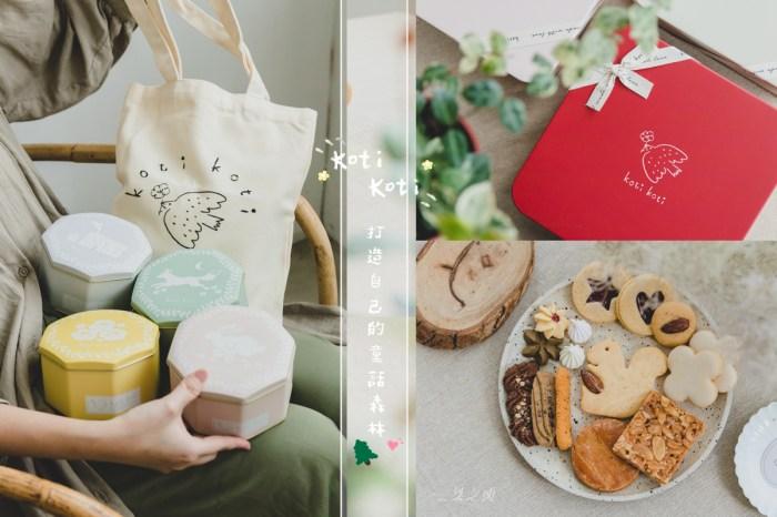 Koti Koti 家家,打造自己的童話森林,將所有可愛裝進禮盒送給你/喜餅&彌月禮盒推薦,宅配餅乾