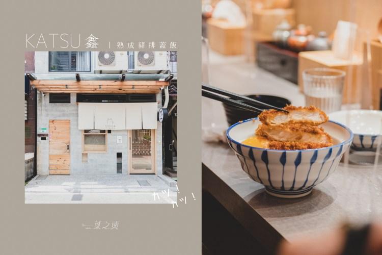 KATSU鑫|熟成豬排蓋飯,那個隱藏菜單的酥脆炸豬排,這次當主角!/捷運中山站