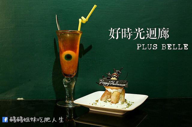 忠孝復興聚餐美食-好時光迴廊藝文廚坊Plus Belle 萬聖節限定甜點超可愛!!(已歇業)