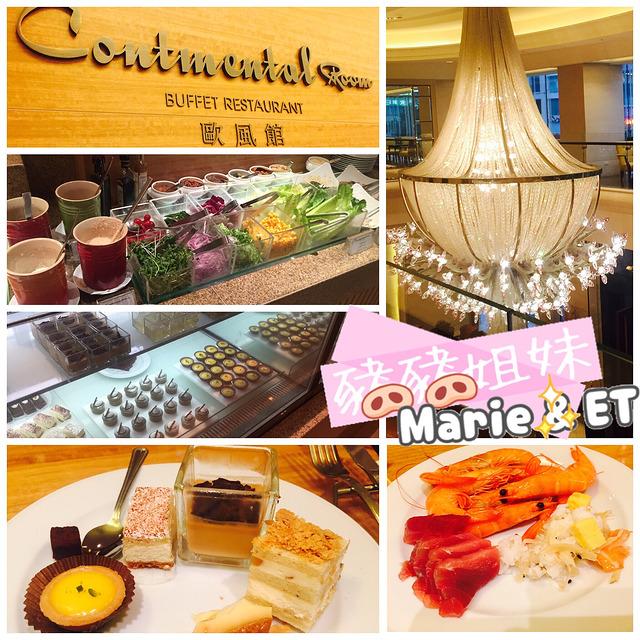 【食】大倉久和大飯店 – 2樓歐風館自助餐廳 下午茶時段,來到這絕對不能錯過海鮮!