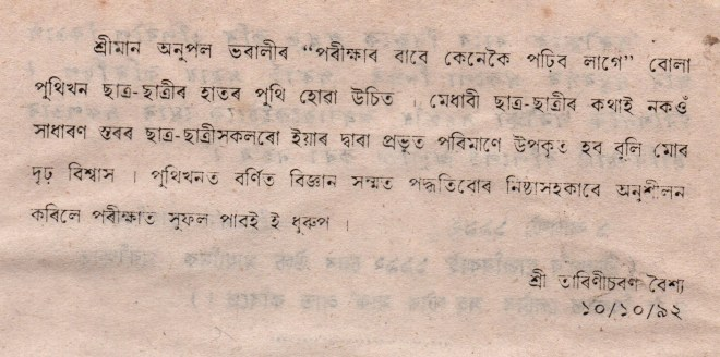 Comment of Late T C Baishya