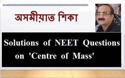 Centre of Mass for NEET (in Assamese)