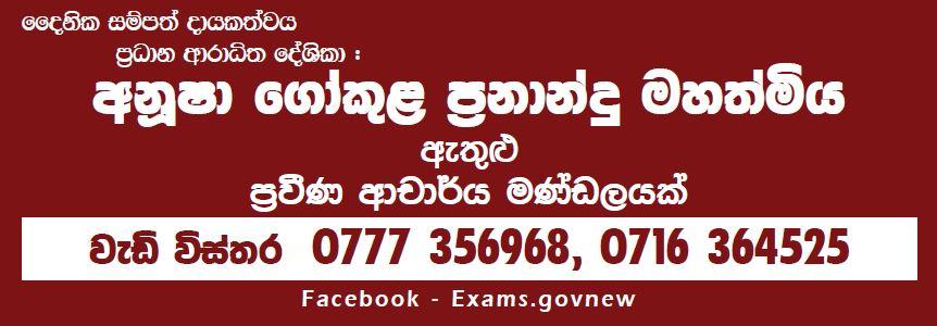 anusha gokula fernando contact number