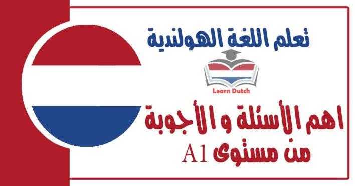 اهم الأسئلة و الأجوبة من مستوى A1 في اللغة الهولندية