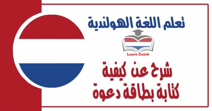 شرح عن كيفية كتابة بطاقة دعوة في اللغة الهولندية