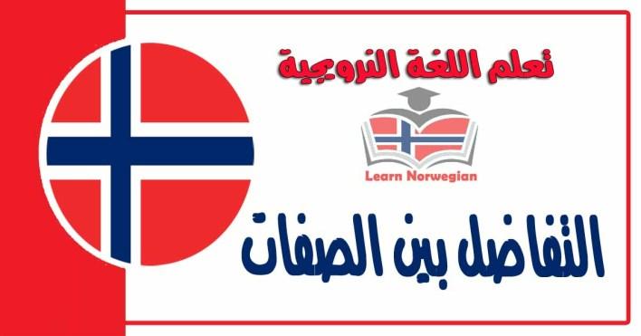 التفاضل بين الصفات في اللغة النرويجية
