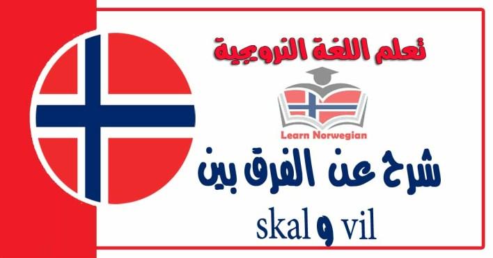 شرح عن الفرق بين vil و skal في اللغة النرويجية