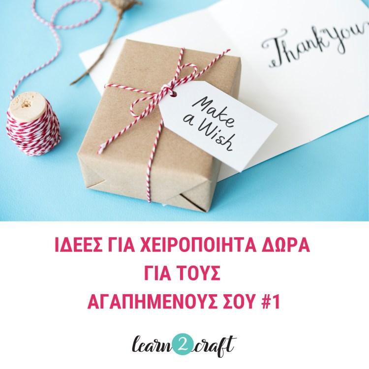 χειροποίητα δώρα