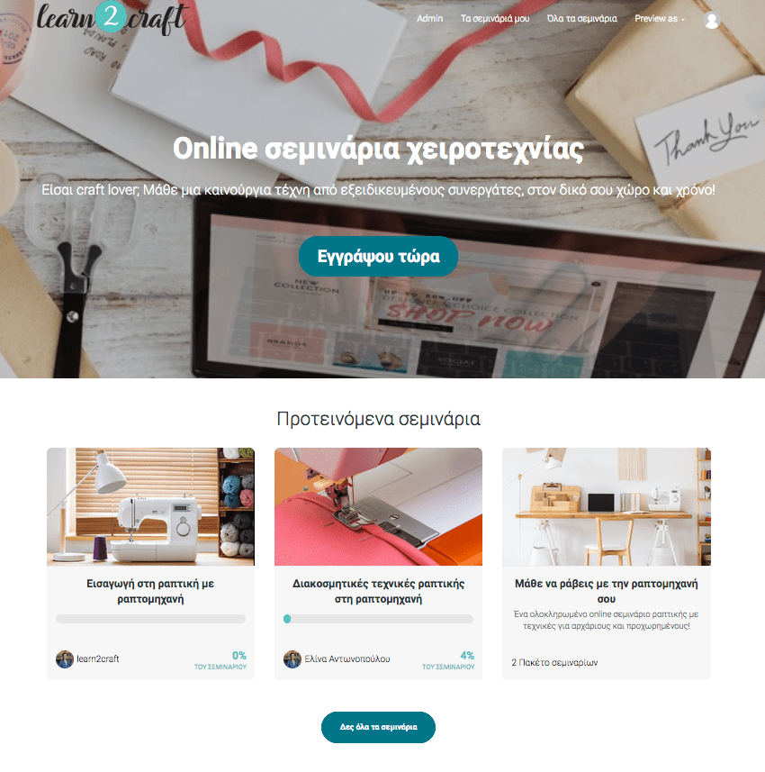 site για online σεμινάρια χειροτεχνίας