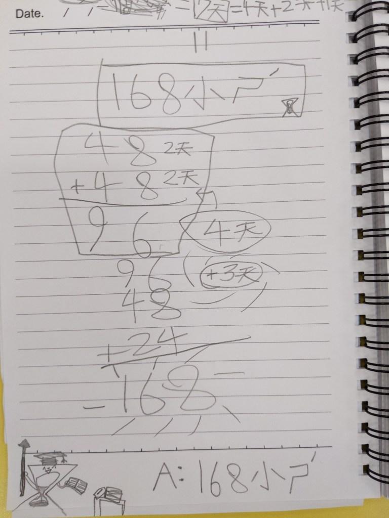 孩子寫下的計算過程。