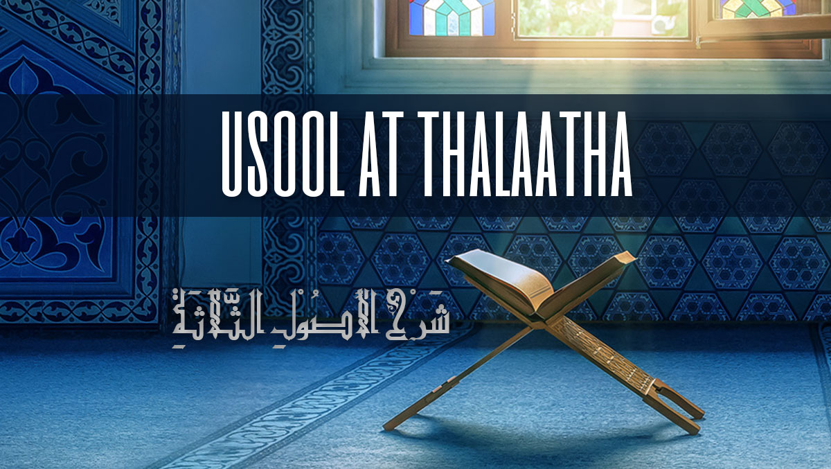 The Basics of Islam - From Usool at-Thalaatha | Abu Humayd | Manchester