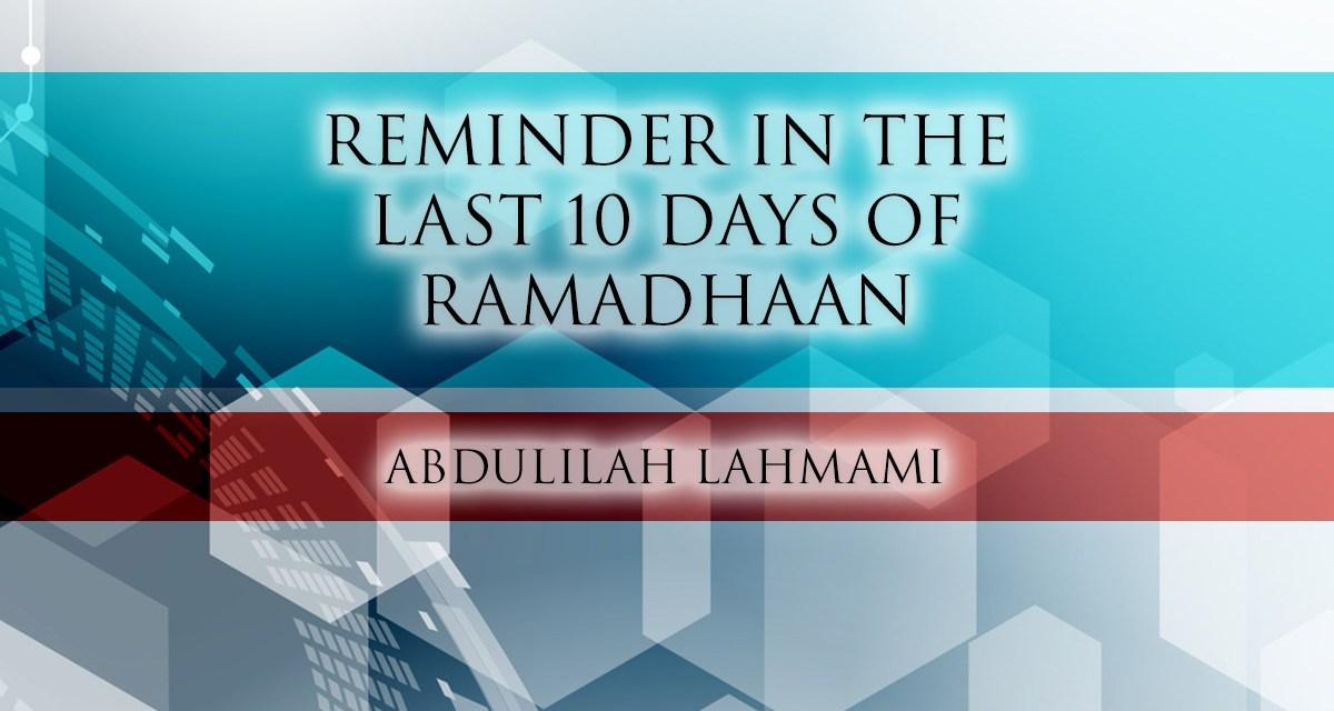 Reminder After Qiyaam  Abdulilah Lahmami
