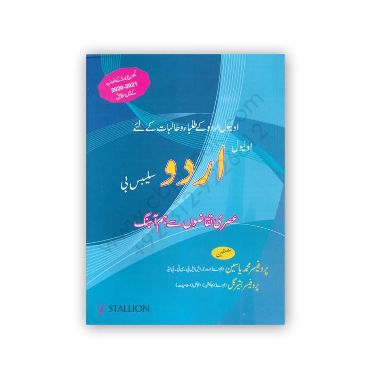 O'level urdu notes