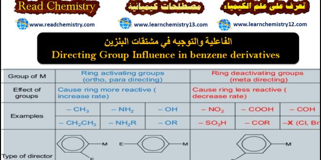 الفاعلية والتوجيه في مشتقات البنزين  Directing Group Influence in benzene derivatives
