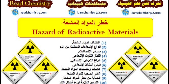 خطر المواد المشعة Hazard of Radioactive Material