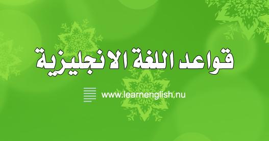 ايام الاسبوع في الانجليزية قواعد اللغة الانجليزية