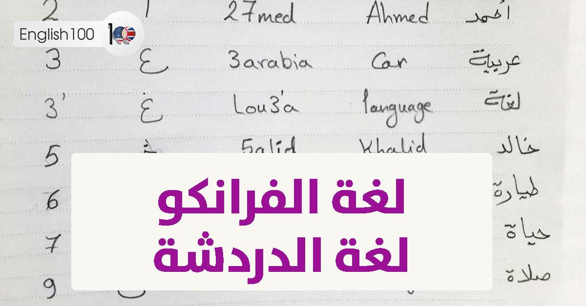 طريقة كتابة الارقام الانجليزية بالحروف للمحادثة English 100