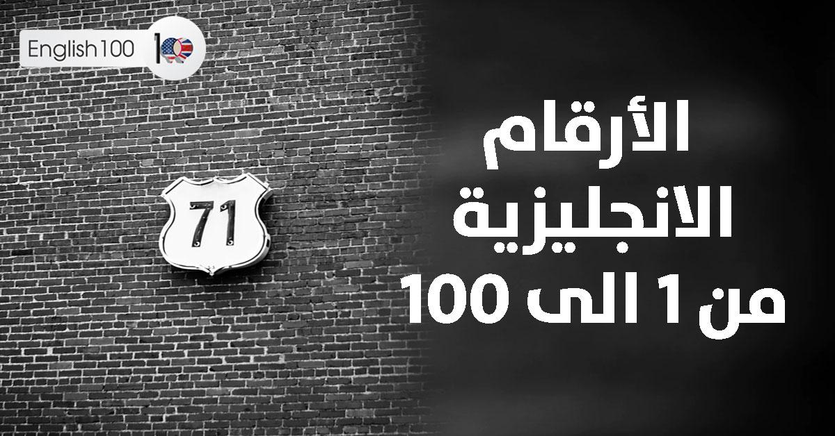كتابة الارقام بالحروف الانجليزية من 1 الى 100 English 100