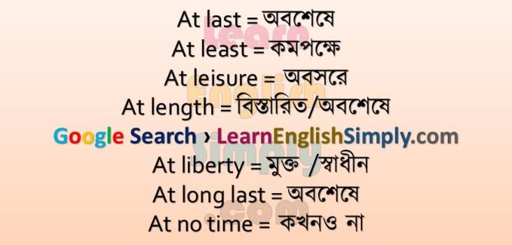 Idioms & Phrases Part 21