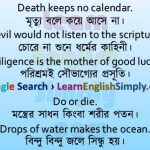 Proverbs Part 19