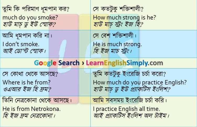 Spoken English Part 17