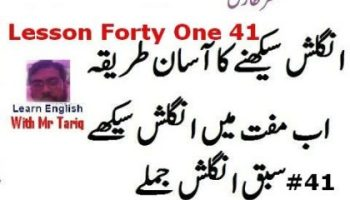 Use Of Can and basic Sentences In Urdu By TARIQ AZIZ