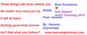 deeds-by-hareem-300x121 Deeds By: Hareem, Gujranwala ~ Heart Touching Lines English With Urdu Translation