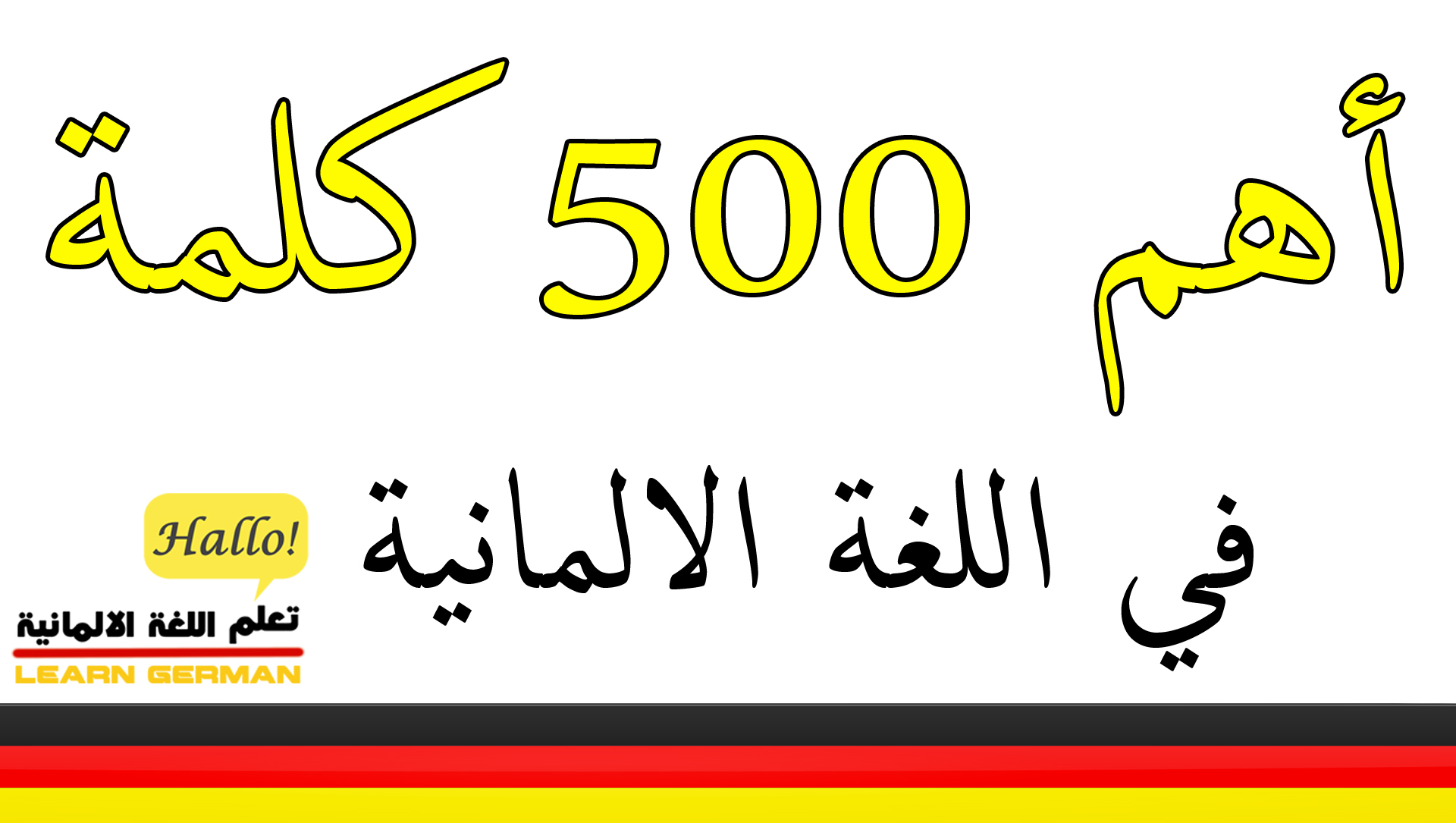 كلمة المانية 500 Important Word In The German Language Names Of