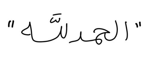 Remembrance: Al Hamdullilah