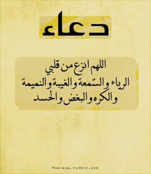 Duaa: To purify one's heart