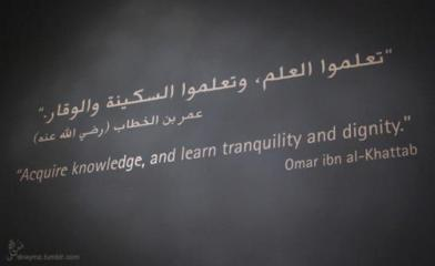 Wisdom: Omar Ibn Al-Khattab and acquiring knowledge