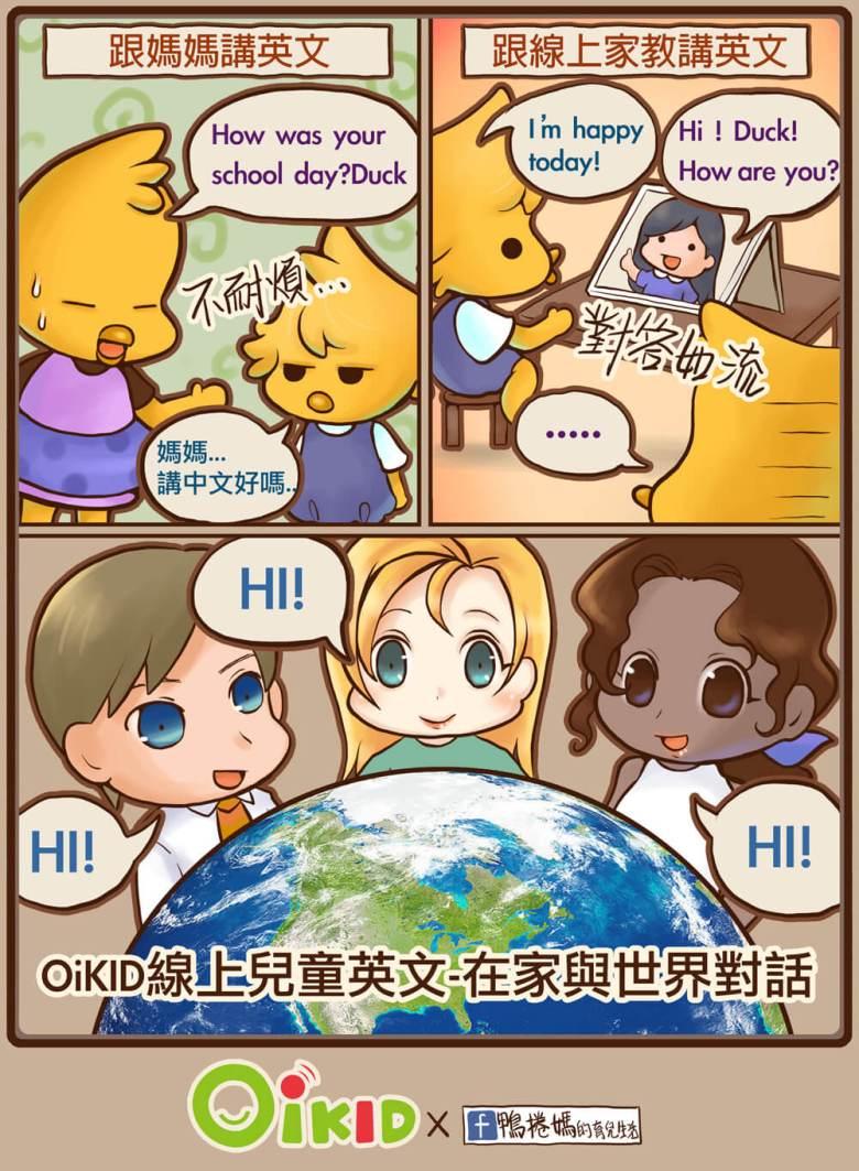 在家與世界對話