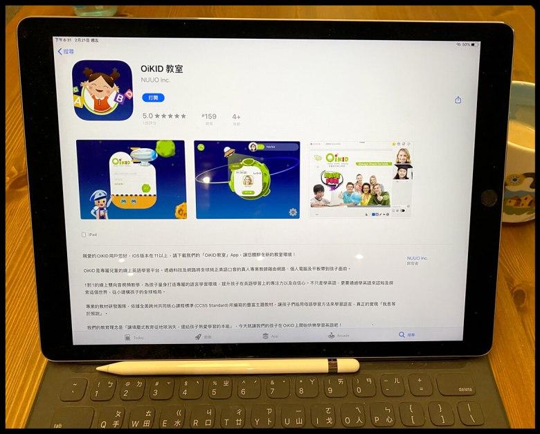 下載OiKID 上課 app
