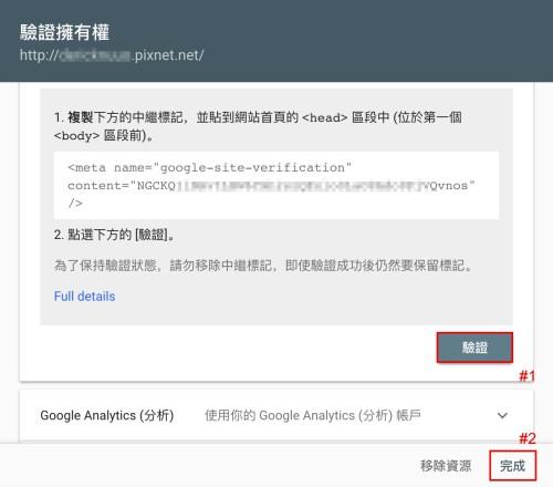 設定 Google Search Console 建立索引 步驟05-01