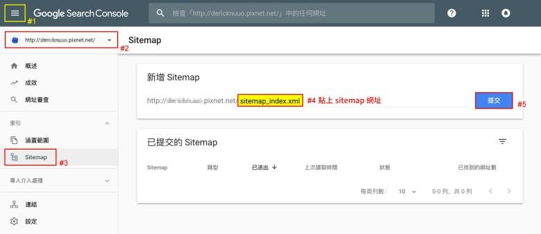 設定 Google Search Console 建立索引 步驟06-01