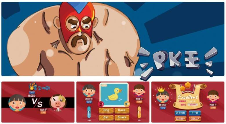 學英文玩遊戲,挑戰PK王!