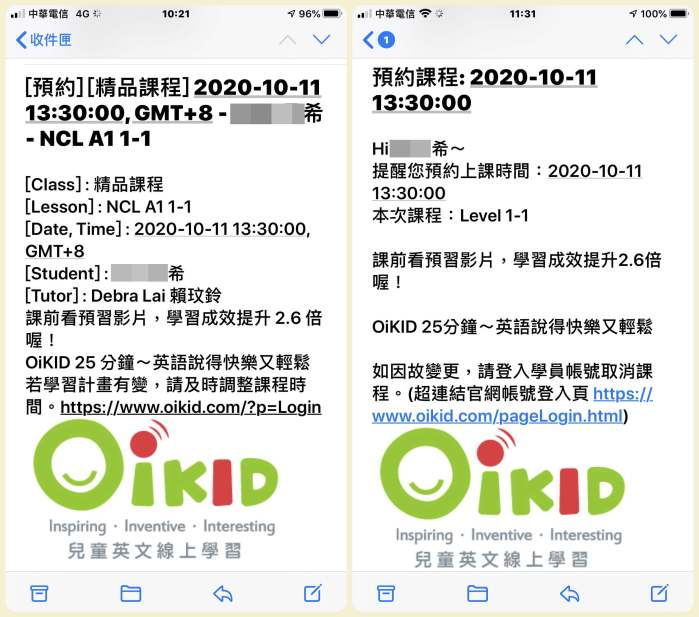 OiKID預約成功及上課前都會寄e-mail確認和提醒。