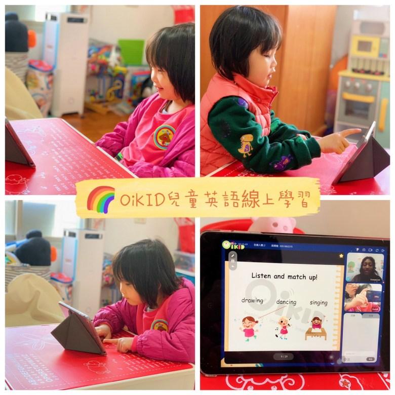 OiKID兒童英語線上學習